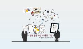 웹툰 활용 수업에 관한 고찰 (최은옥)