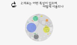 4-1제조기술의세계(2)