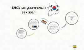 Copy of БНСУ-ын даатгалын зах зээл