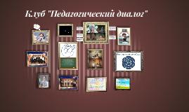 """Клуб """"Педагогический диалог"""""""