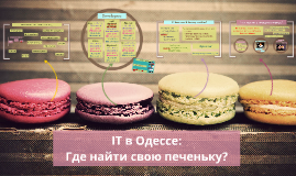 IT-Одесса: где найти свою печеньку?