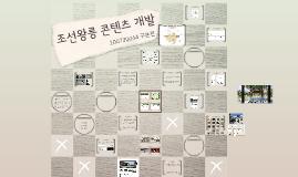 조선왕릉 콘텐츠 개발