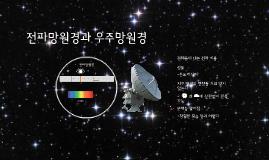전파망원경과 우주망원경