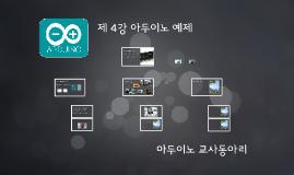 아두이노 동아리4