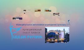Copy of Муниципальное автономное учреждение культуры