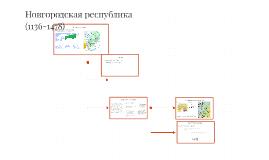 Copy of Новгородская республика