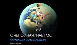 I.Danilov NACHINAETSA