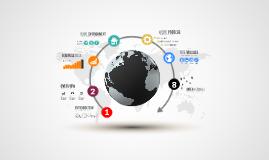 Global Line - Prezi Template