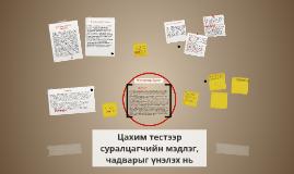 Copy of Цахим тестээр суралцагчийн мэдлэг, чадварыг үнэлэх нь