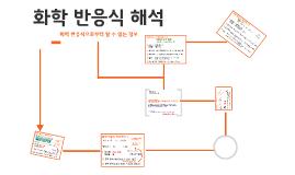 17.3-2-12화학 반응식 해석