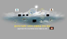Copy of Copy of 13주차 총의치기공학 선행학습 강의 영상