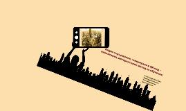 Русе'2014 - Видео съдържание в QR код