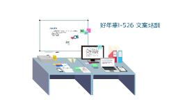 Copy of EB-5文案培训
