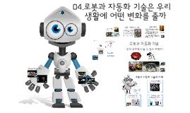 4-5차시 로봇과 자동화기술