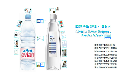 Copy of International Marketing/ Bottled Water