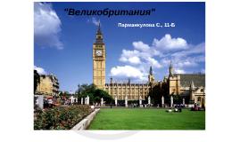 """""""Великобритания"""""""