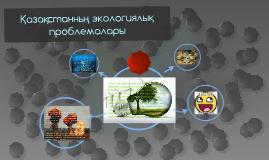 Қазақстанның экологиялық проблемалары