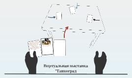 """Виртуальная выставка """"Танкоград"""
