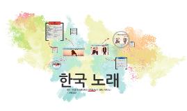 한국 노래
