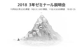 2017_3年ゼミナール説明会