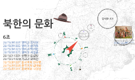 Copy of 북한의 문화