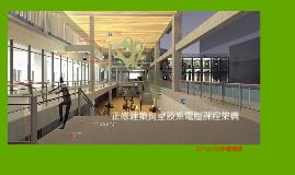 Copy of 正修建築與室內設計系電腦課程架構