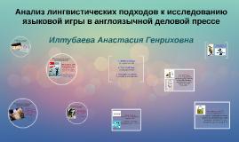 Анализ лингвистических подходов к исследованию