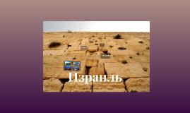 Израиль Roadshow 2016