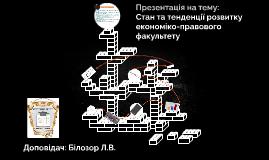 Стан та тенденції розвитку економіко-правового факультету