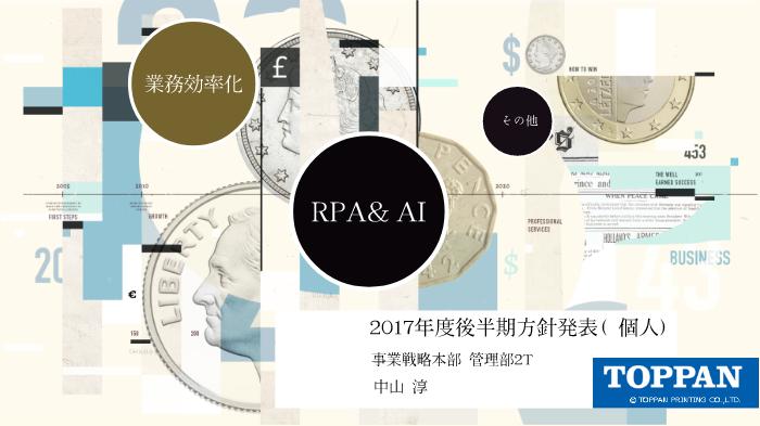 2017年度後半期方針発表(個人) by 中山 淳