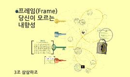 프레임(Frame)