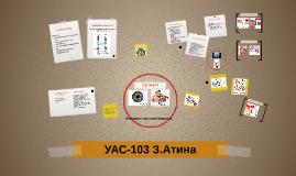 УАС-103 З.Атина