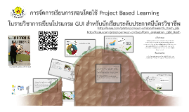 การจัดการเรียนการสอนโดยใช้ Project Based Learning ในรายวิชา