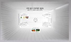 과학 탐구 프로젝트 (발표)