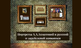 Copy of Ахматова Анна Андреевна