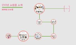 인터넷 쇼핑몰 소개