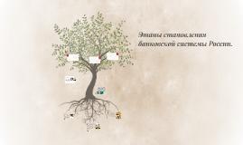 Copy of Банковская система России: понятие,этапы.