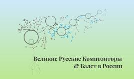 Великие Русские Композиторы и Балет в России