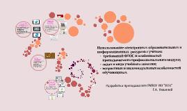 Copy of Использование электронных образовательных ресурсов