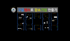 Copy#1 구글앱스로 강소기업 만들기_오리엔테이션_2014