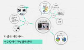 복사본 - 복사본 - 전국장애인차별철폐연대