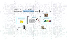Copy of Идеология и Образование.