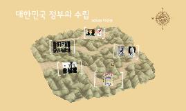 대한민국 정부의 수립