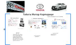 Тоёота Мотор Корпораци
