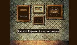 Єсенін Сергій Олександрович