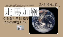지역사회복지론 10장 지역사회복지실천