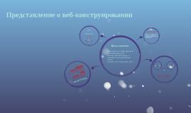 Представление о веб конструировании