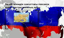 Copy of Copy of Ресей: әлемдік саясаттағы геосаяси және геостратегиялық орны