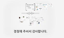 20160412 동아 심포지움 박건영