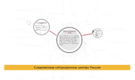 Copy of Основные свойства, принципы организации, структура и классификация систем. Организационные структуры экономических систем.